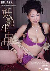 Kamikaze Girls 91: Nanako Shimada