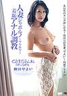 Catwalk Poison 28: Yayoi Yanagida