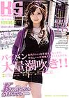 Kamikaze Street 18: Jyunna Aikawa