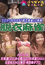 Naked Mah-Jongg 10
