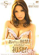 S Model 23: Tsubasa Aihara