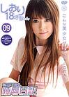 Shameful Diary 12: Shiori Kitajima