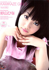 Kamikaze Girls 82: Hina Sayama