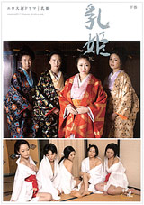 Kamikaze Premium 54: Chichihime