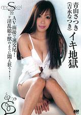 S Model 22: Satsuki Aoyama