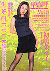 Himiko 8: Nanako Hatsushima