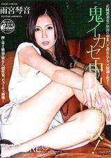 ENCORE 14: Kotone Amamiya