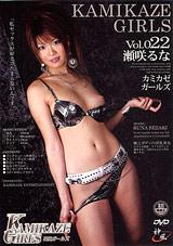 Kamikaze Girls 22: Runa Sezaki