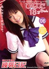 Shameful Diary 6: Hinata Seto