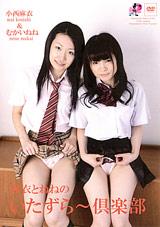 Mai And Nene: Mai Konishi And Nene Mukai
