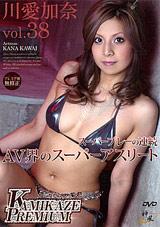 Kamikaze Premium 38: Kana Kawai