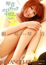 Sky Angel 68: Kotone Aisaki