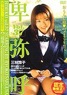 Himiko 37: Ryoko Saegusa
