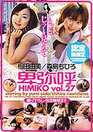 Himiko 27
