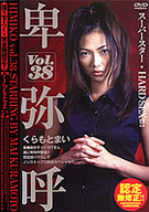Himiko 38: Mai Kuramoto