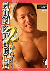 Sun Muscle 2