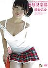 Kamikaze Premium 66: Miyu Konno