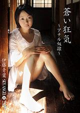 Sky Angel 76: Aoba Itou
