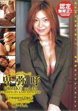 Himiko 44: Karen Hayashi