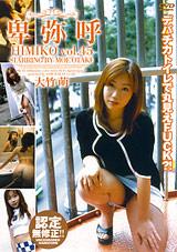 Himiko 45: Moe Otake