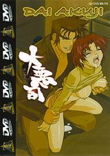 Dai Akuji 1