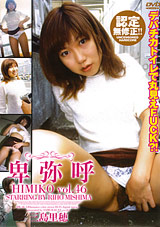 Himiko 46: Riho Mishima