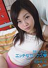 Kamikaze Premium 72: Seira Narumi