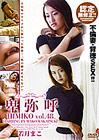 Himiko 48: Mako Wakatsuki