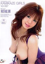 Kamikaze Girls 67: Rin Yuuki