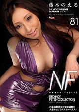 Red Hot Fetish Collection  81: Noeru Fujiki