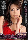 Bukkake Jukujo 4