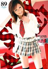 Sky Angel 89: Amu Kosaka