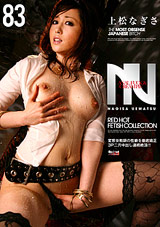 Red Hot Fetish Collection 83: Nagisa Uematsu