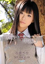 Sky Angel 99: Chika Ishihara