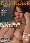 Kamikaze Girls 52: Yuki Aida
