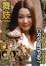 Japan Teen Creampie 7