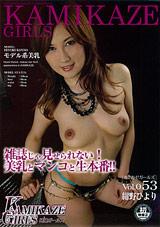 Kamikaze Girls 53: Hiyori Konno