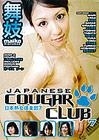Japanese Cougar Club 7