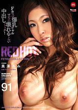 Red Hot Fetish Collection 91: Ami Kurosawa