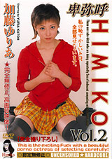 Himiko 2: Yuria Katoh