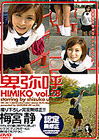 Himiko 28: Shizuka Umemiya
