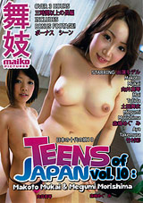 Teens Of Japan 10