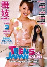 Teens Of Japan 14