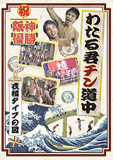Wataru Jumped Into The River In Osaka