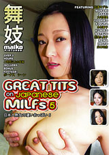 Great Tits On Japanese MILFs 5