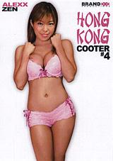 Hong Kong Cooter 4