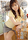 Dirty Minded Wife Advent 20:  Jchika Asagiri
