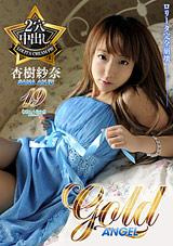 Gold Angel 19: Sana Anju