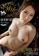 Dirty Minded Wife Advent 30: Yui Hatano