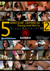 5 Amateur Japanese 2: Young And Hairy